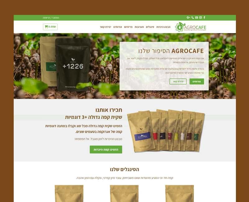 הקמת חנות וירטואלית ל AgroCafe ישראל