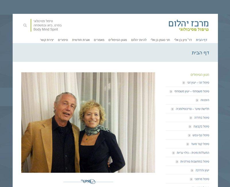 עיצוב והקמת אתר תדמית למרכז יהלום