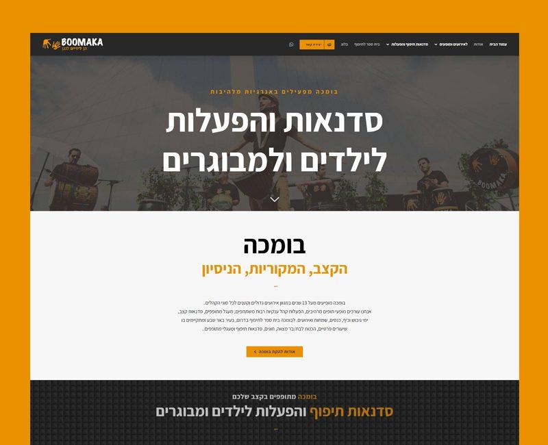 הקמת אתר תדמית לבומכה