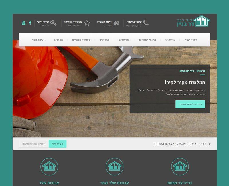 עיצוב והקמת אתר תדמית לדר בניין