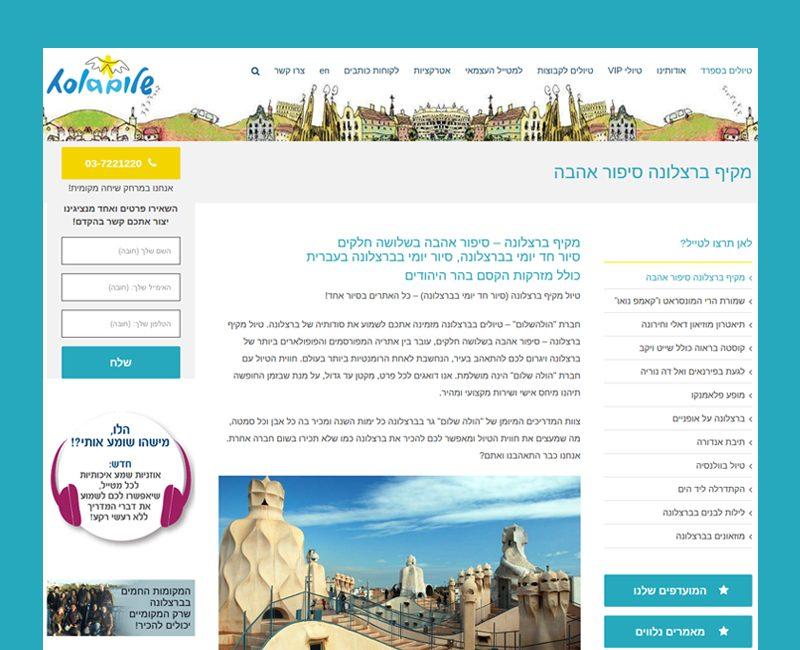הקמת אתר תדמית להולהשלום