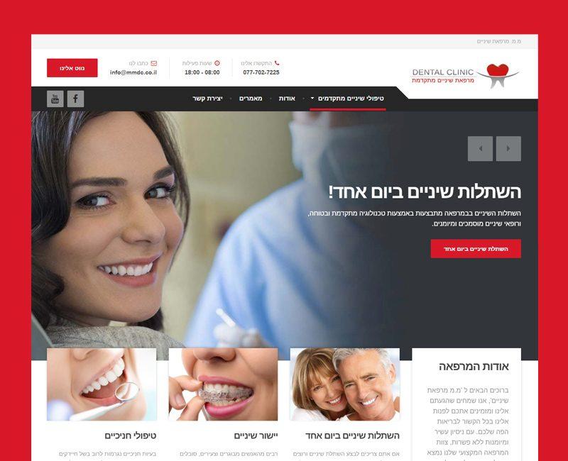 מיתוג והקמת אתר תדמית למרפאת שיניים