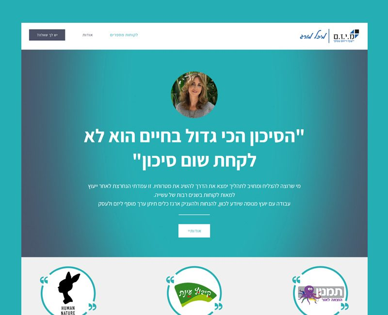 עיצוב והקמת אתר למיכל מורג יועצת עסקית