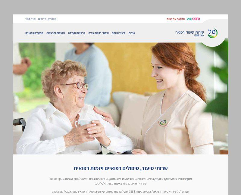הקמת אתר תדמית לסל שירותי סיעוד ורפואה