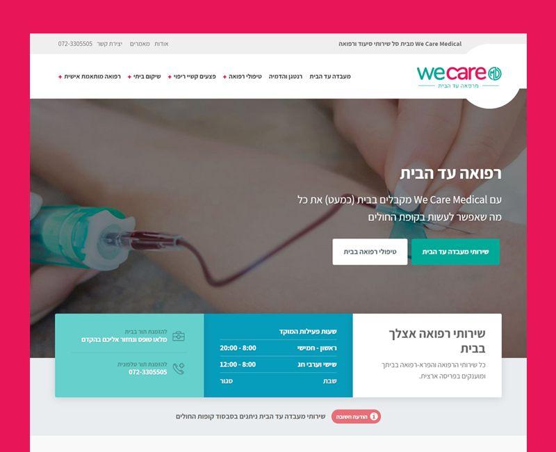 הקמת אתר תדמית ל WE CARE