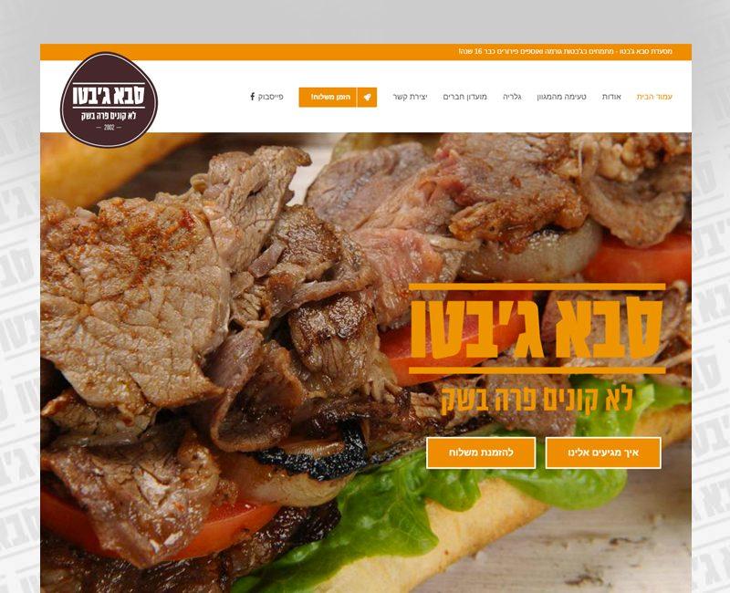 עיצוב והקמת אתר תדמית לסבא ג'בטו