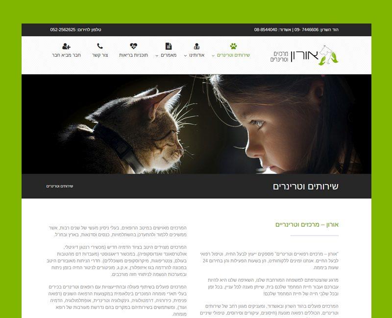 עיצוב והקמת אתר תדמית לאורון מרכזים וטרינרים
